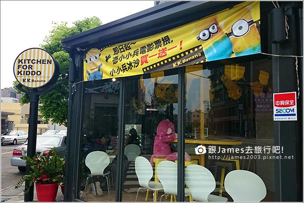 【台中美食】台中西屯逢甲- K.K. Banana 義大利麵、香蕉船 03.JPG