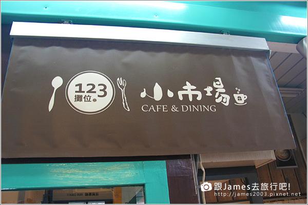 【基隆美食】小市場咖啡(源遠傳統市場) 03.JPG