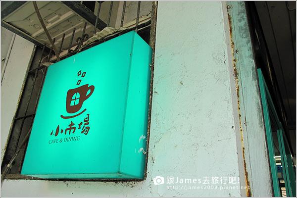 【基隆美食】小市場咖啡(源遠傳統市場) 01.JPG