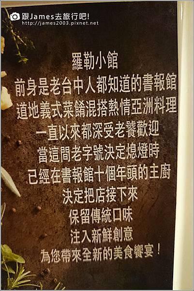【台中美食】羅勒小館(SOGO百貨後面、舊書報館)_08.JPG