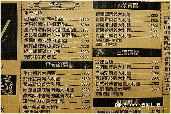 【台中美食】羅勒小館(SOGO百貨後面、舊書報館)_24.JPG