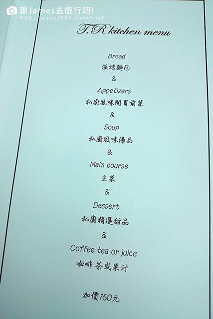 大坑餐廳、T.R Kitchen、咖啡廳、義大利餐廳、法國餐廳、藍天白雲橋30.JPG