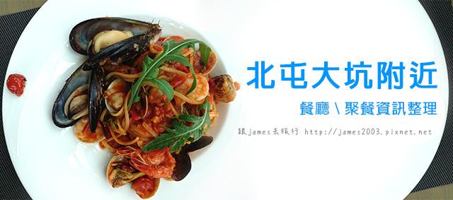 【台中美食】台中北屯大坑附近餐廳整理.jpg