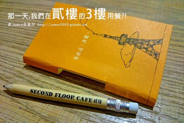 【台中美食】貳樓餐廳 Second Floor Cafe 公益店 聚餐00.JPG