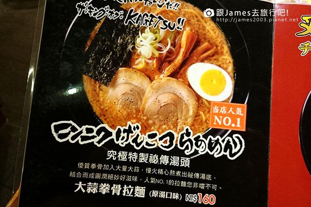 【台北火車站美食】花月嵐拉麵-大蒜拳骨拉麵 NT$16003.JPG