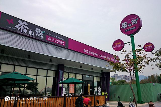【台中美食、北屯聚餐】茶自點複合式餐飲台中旗艦店17.JPG