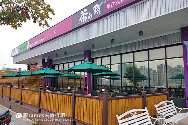 【台中美食、北屯聚餐】茶自點複合式餐飲台中旗艦店15.JPG