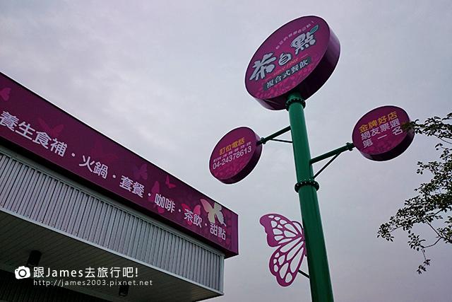 【台中美食、北屯聚餐】茶自點複合式餐飲台中旗艦店16.JPG