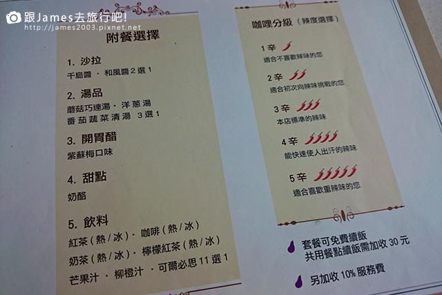 【台中美食】茄子咖哩(台中店、中科商圈)17.JPG