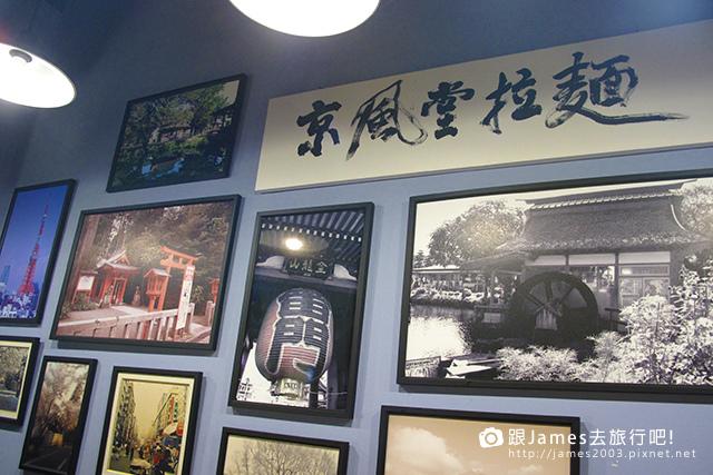 【台中美食】逢甲文華道商圈-京風堂拉麵 Kyofudo Ramen05.JPG