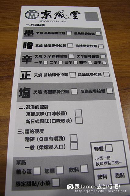 【台中美食】逢甲文華道商圈-京風堂拉麵 Kyofudo Ramen08.JPG