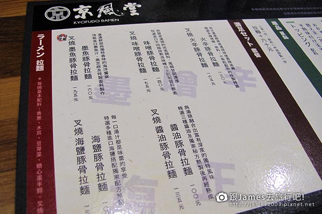 【台中美食】逢甲文華道商圈-京風堂拉麵 Kyofudo Ramen27.JPG