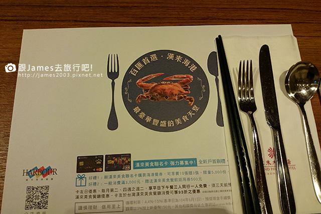 【台中美食】漢來海港百匯餐廳02.JPG