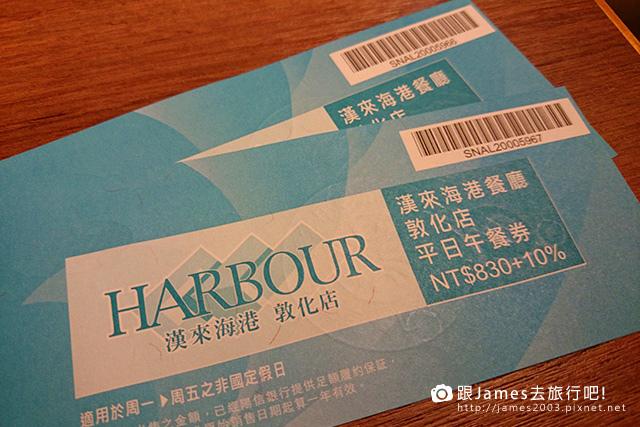【台中美食】漢來海港百匯餐廳42.JPG