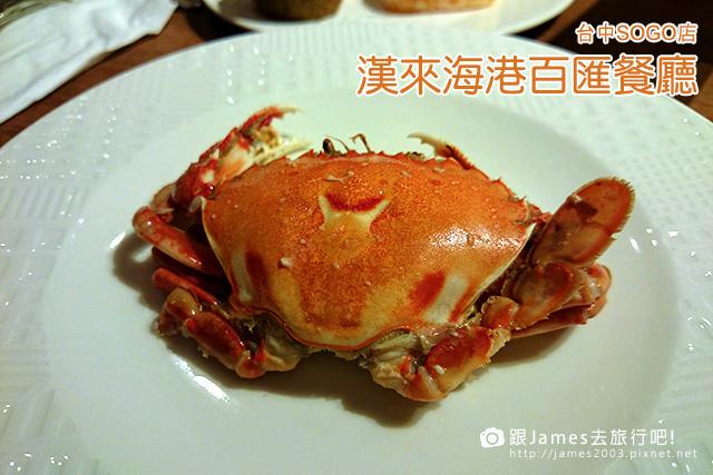 【台中美食】漢來海港百匯餐廳00.jpg