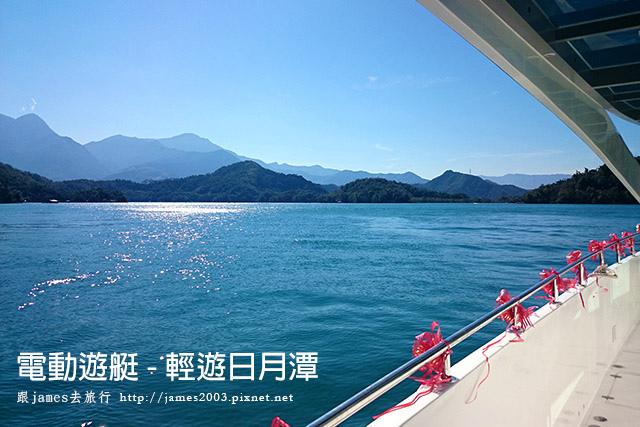 【南投景點】日月潭-遊湖-金鑽號電動客船01.jpg
