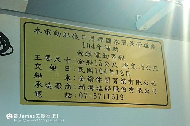 【南投景點】日月潭-遊湖-金鑽號電動客船15.JPG