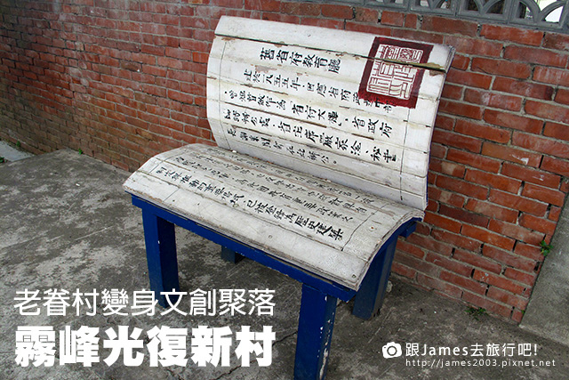 【台中景點】霧峰光復新村-老眷村變身文創聚落01.jpg