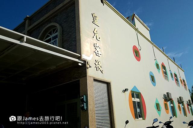 【小琉球之旅】皇允客棧-小琉球熱情隨興的民宿01.JPG