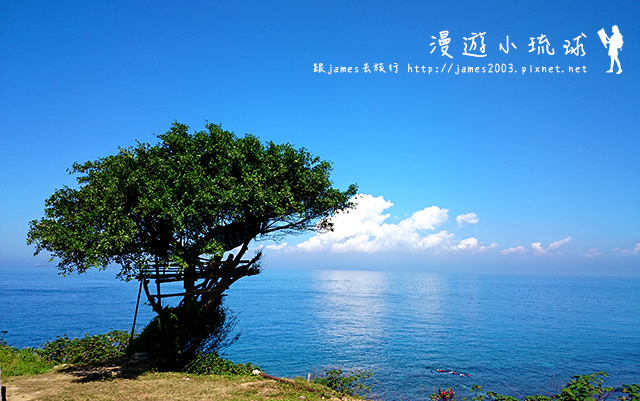 【小琉球之旅】跟我去玩小琉球(旅遊筆記)01.JPG