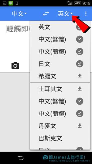 出國旅遊必備-免費即時離線翻譯隨身秘書(Google翻譯APP)19.png