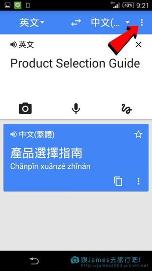 出國旅遊必備-免費即時離線翻譯隨身秘書(Google翻譯APP)27.png