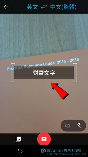 出國旅遊必備-免費即時離線翻譯隨身秘書(Google翻譯APP)23.png