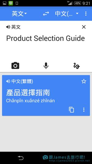 出國旅遊必備-免費即時離線翻譯隨身秘書(Google翻譯APP)26.png