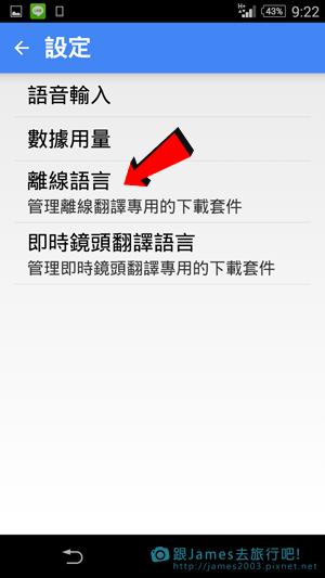出國旅遊必備-免費即時離線翻譯隨身秘書(Google翻譯APP)29.png