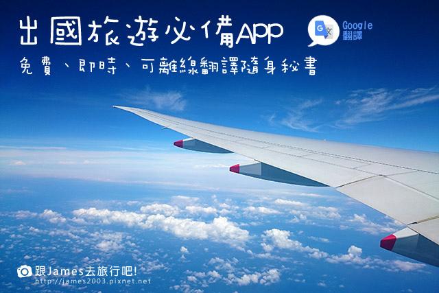 出國旅遊必備-免費即時離線翻譯隨身秘書(Google翻譯APP)111.JPG