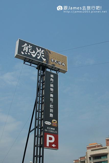 【彰化美食】熊炭日式燒肉-烤肉吃到飽-日本料理-鍋物47.JPG