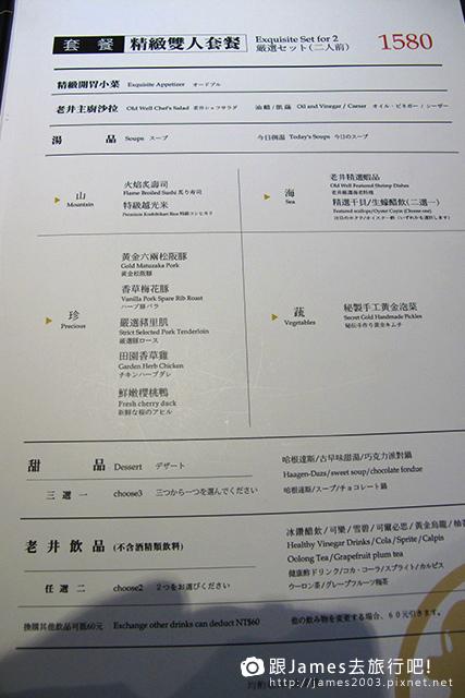 【台中美食】優質燒烤-老井極上燒肉(烤狀猿新品牌)40.JPG