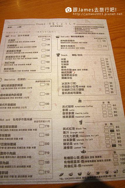 【台中美食】豆子洋食商行(豆子咖啡)-東海商圈小西門町13.JPG