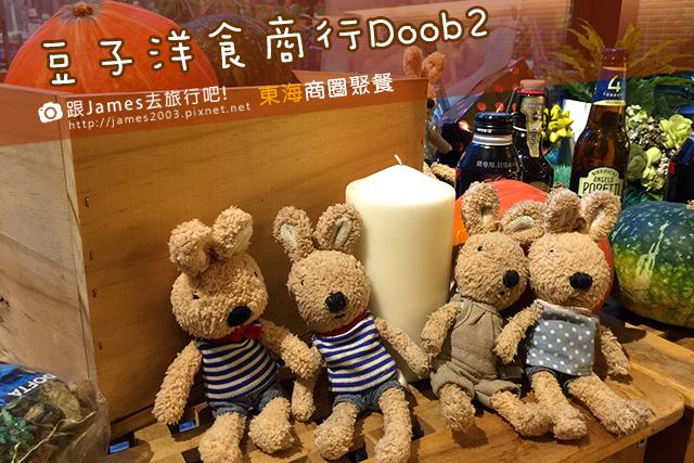 20160425東海豆子商行_8769.jpg