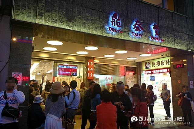 【台北美食】捷運東門站-逛永康街吃鼎泰豐小籠包02.JPG