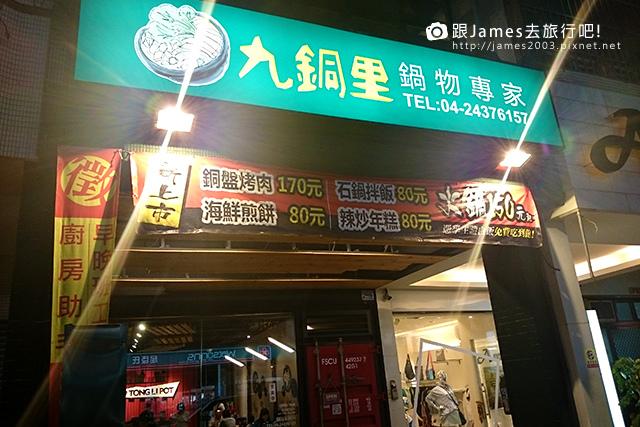 【台中美食】九銅里鍋物專家-平價-火鍋-韓式烤肉01.JPG