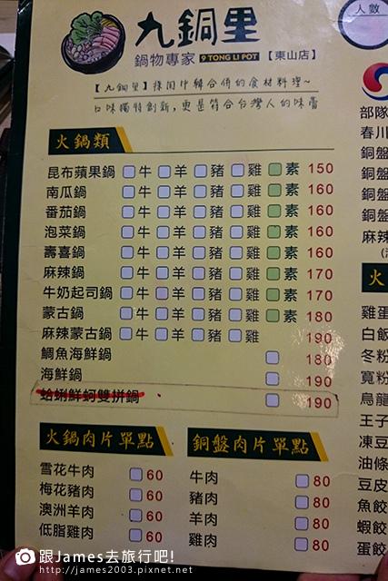 【台中美食】九銅里鍋物專家-平價-火鍋-韓式烤肉15.JPG