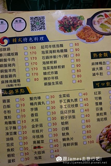 【台中美食】九銅里鍋物專家-平價-火鍋-韓式烤肉16.JPG