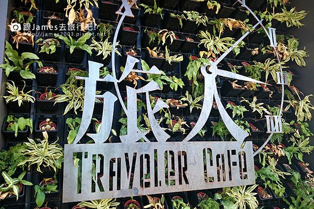 【員林美食】旅人咖啡館(員林店)下午茶、早午餐02.JPG