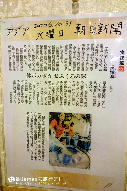 【台北美食】捷運行天宮站-珍饌正傳統四神湯(錦州街)03.JPG