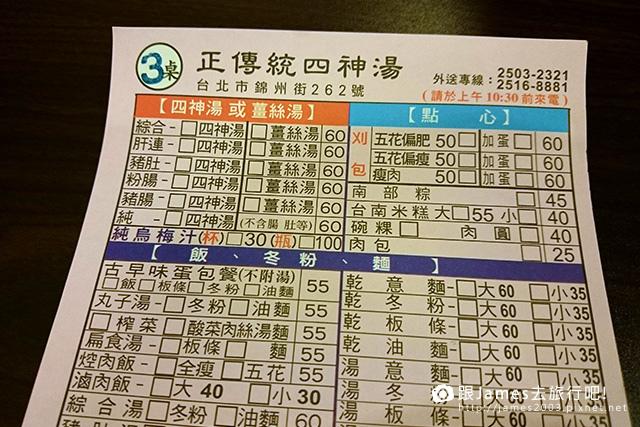 【台北美食】捷運行天宮站-珍饌正傳統四神湯(錦州街)10.JPG