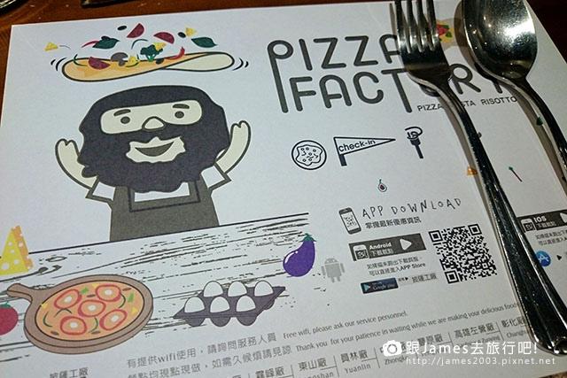 【台中美食】披薩工廠(東山店)-義大利麵03.JPG
