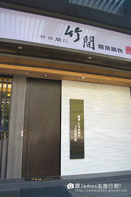 【台中美食】竹間精緻鍋物-市政二店(聚餐好地方)_01.JPG