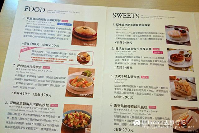 【台中美食】聚餐、大遠百、貴婦下午茶、Afternoon tea  03.JPG