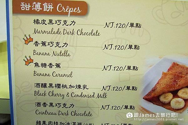 台北美食-天母商圈-下午茶-法蕾薄餅屋023.JPG