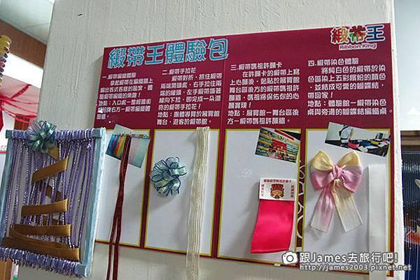 【彰化旅遊】美麗的緞帶王國-緞帶王觀光工廠(免費參觀)003.JPG