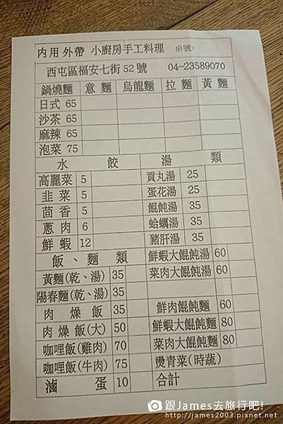 台中世貿-工業區-小廚房手工料理 16.JPG