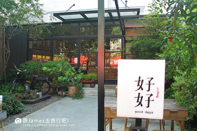 【台中美食】好好 good days-早午餐-下午茶-秋紅谷附近-聚餐01.JPG