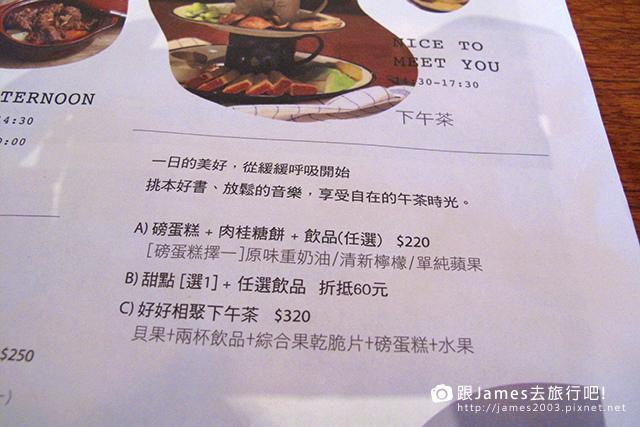 【台中美食】好好 good days-早午餐-下午茶-秋紅谷附近-聚餐26.JPG
