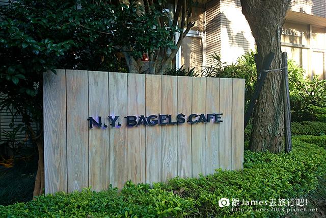 【台北美食】N.Y.BAGELS CAFE-象山夜景-咖啡-下午茶-聚餐01.JPG